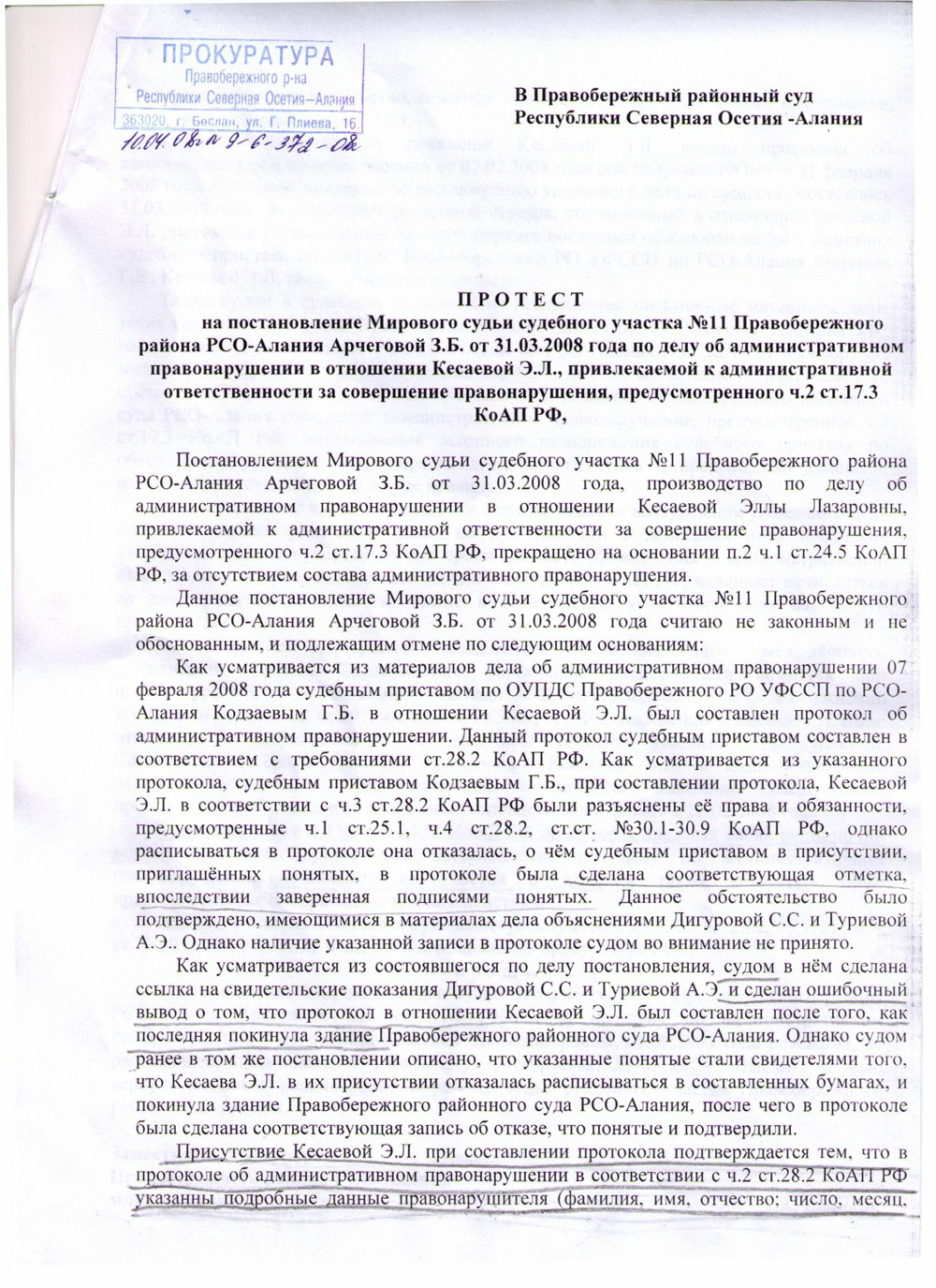 Департамент отказ схема суд